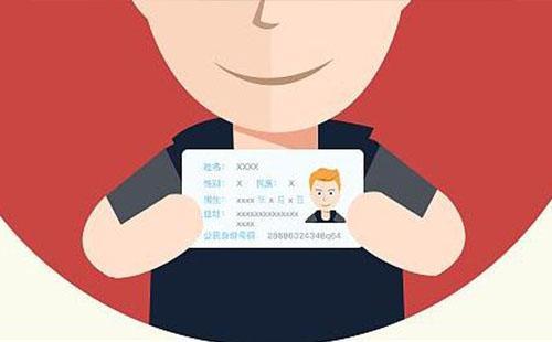 在广州身份证掉了可以补吗 广州补换异地身份证步骤
