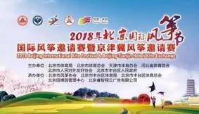 2018北京园博园国际风筝节活动(时间+门票+交通)