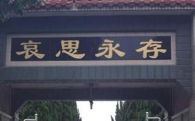 上海福泉山留园公墓电话+地址