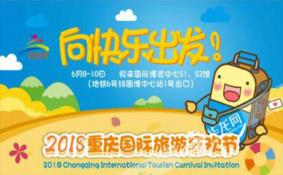 2018年重庆国际旅游狂欢节有哪些活动