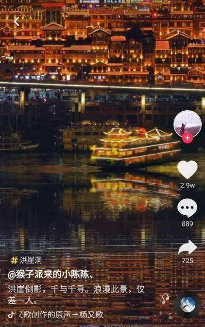 重庆抖音景点 重庆抖音好玩的景点有哪些