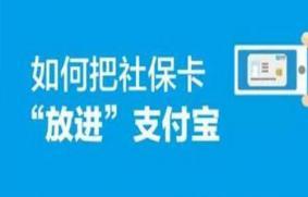 在武汉支付宝可以刷医保吗2018