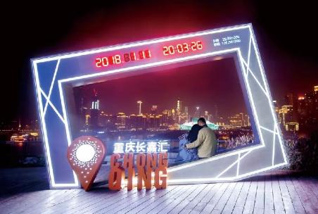 2018重庆城市地标恋爱跑有哪些活动