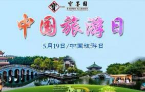 2018中国旅游日广州宝墨园门票价格