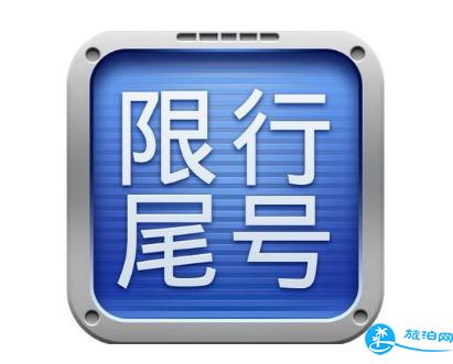 重庆限行规定2018年 重庆车辆限号规定