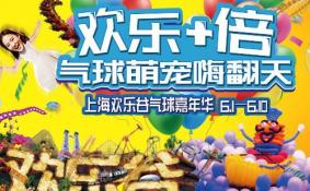 上海六一儿童节去哪里玩比较好