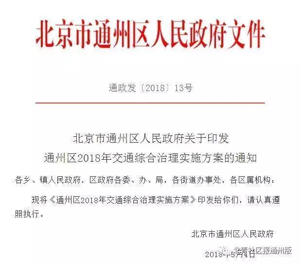 通州限行规定最新消息2018(区域+时间)