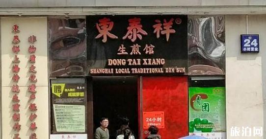上海哪家生煎包最好吃