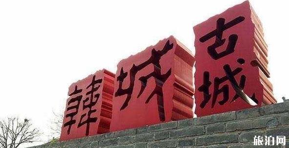 韩城古城旅游攻略 韩城古城门要门票吗