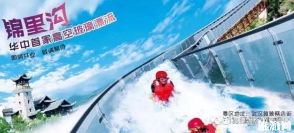 黄陂锦里沟的玻璃漂流多少钱2018 武汉玻璃栈道漂流在哪里