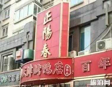 天津哪里的烤鸭好吃 天津烤鸭店那家好吃