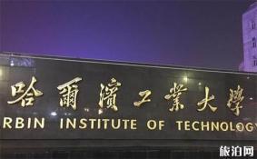 哈尔滨工业大学内景介绍