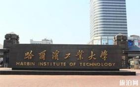黑龙江的大学介绍
