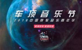 2018上海松江车顶音乐节门票价格+时间+歌手名单