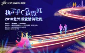 2018七夕上海北外滩爱情诗歌跑怎么报名+时间+地点