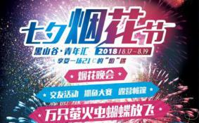 2018七夕情人节重庆有什么活动 重庆七夕去哪里玩