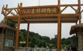 2018南京红山动物园停车费+门票+优惠政策