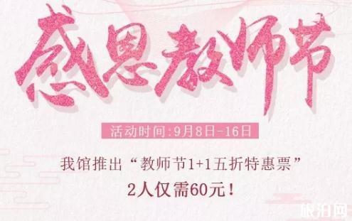 2018教师节广州哪些景点有优惠活动