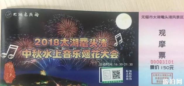 2018太湖鼋头渚中秋水上音乐烟花大会时间+活动介绍