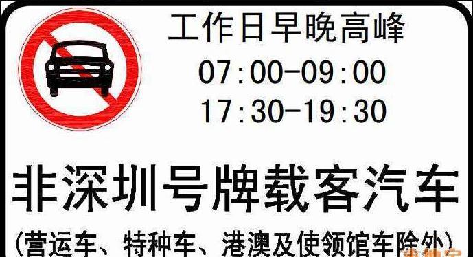 2018年国庆节期间深圳限行限号吗 外地车限行吗