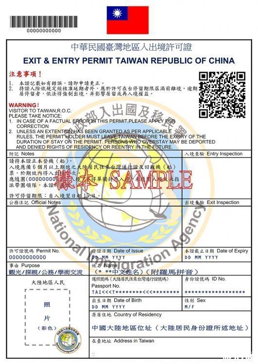 去台湾要哪些证件
