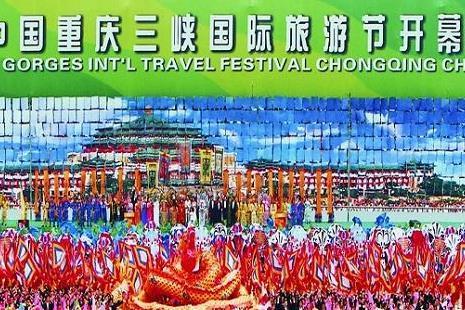 2018三峽國際旅游節來重慶高速費用減半時間