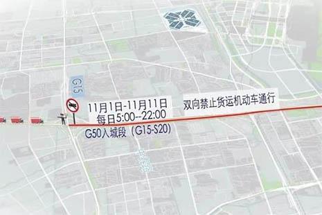 2018上海进博会期间交通管制是怎么样的