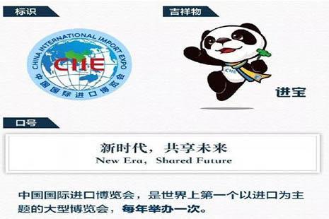 2018上海进博会什么时候开始 什么时候结束