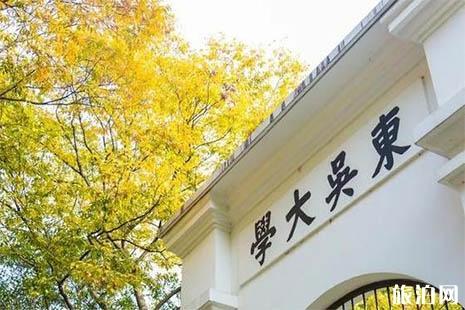 2018苏州大学银杏季开放 怎么预约参观