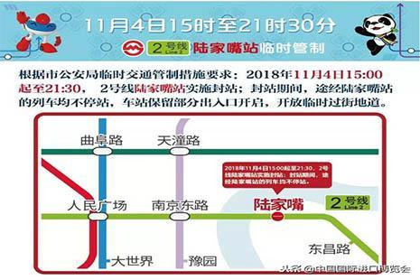 上海地铁进口进博会期间会有哪些调整