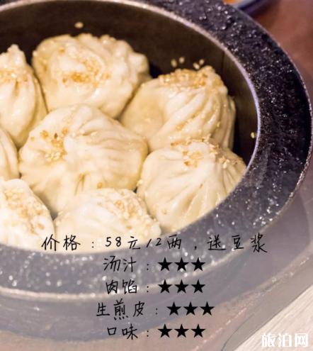 上海生煎包哪家最有名 上海生煎包哪里最正宗