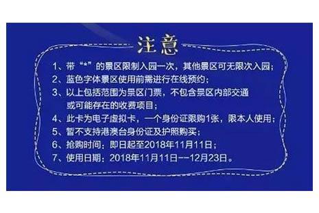 卡泊一_2018华侨城花橙畅游卡在哪购买 一张卡游玩全国46家景区_旅泊网