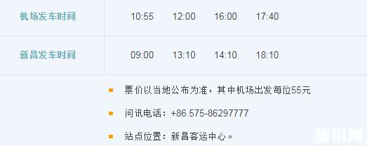 2018杭州萧山机场大巴时刻表+停车收费标准+出租车收费标准