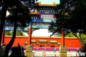 北京寿皇殿参观预约攻略