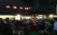 重庆本地人吃的火锅店 苍蝇火锅店