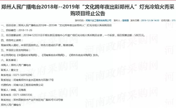 2019郑州跨年灯光秀时间+地点+观赏攻略