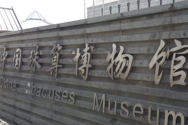 中国珠算博物馆导览图及分布图