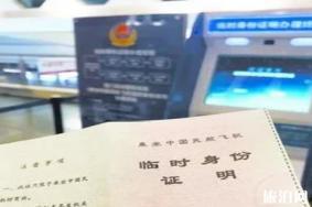 厦门机场可以办理临时身份证吗 厦门机场办理临时身份证攻略
