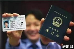 2019上海港澳通行证、护照办理时间+办理流程