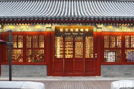故宫新开的咖啡厅 2019故宫角楼咖啡厅价格+营业时间+地址