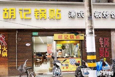 上海锅贴哪里好吃
