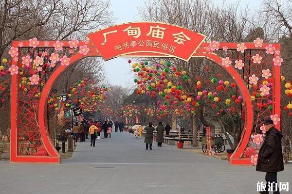 北京庙会时间表2019