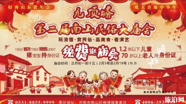 济南庙会时间表 2019济南春节庙会时间+地点+活动