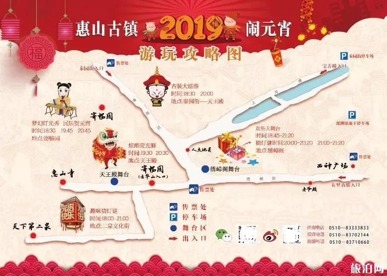 2019无锡惠山古镇元宵灯会 附活动时间安排