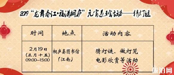 2019杭州元宵节灯会时间+地点 杭州元宵节活动汇总