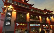 长沙的美食街在哪里 长沙美食街推荐