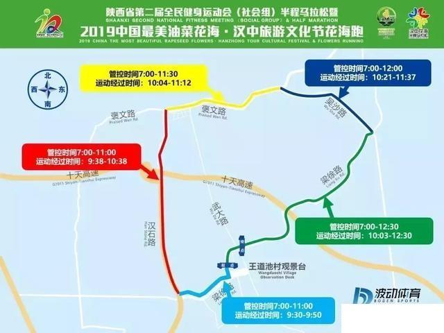 2019汉中花海半程马拉松交通管制信息