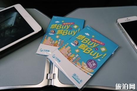 香港租wifi还是手机卡 香港随身wifi在哪里租