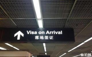 泰国EVOA电子落地签申请步骤流程