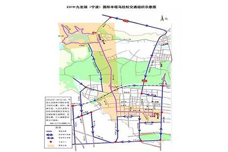 2019宁波九龙湖马拉松交通管制信息